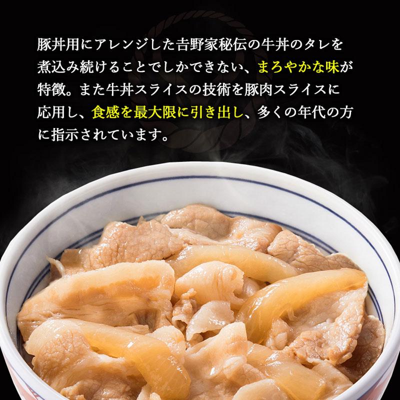 吉野家 豚丼の具を購入するなら最安値で決まり!あの味を新感覚で!