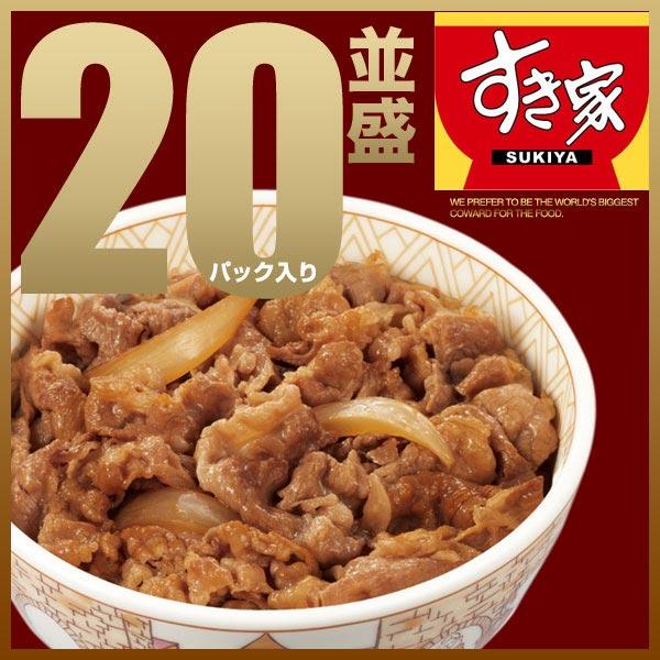すき家 牛丼の具 並盛り(135g)20パック入りの最安値!通販で購入するならココが激安!