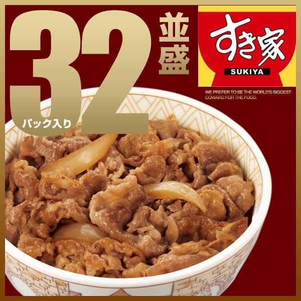 牛丼の具が激安価格!すき家の 並盛り(135g)の32パック入り、1パックあたりの最安値はこのお店!