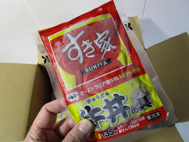 すき家の牛丼の具の口コミは?評判通りの味かどうか検証してみた!