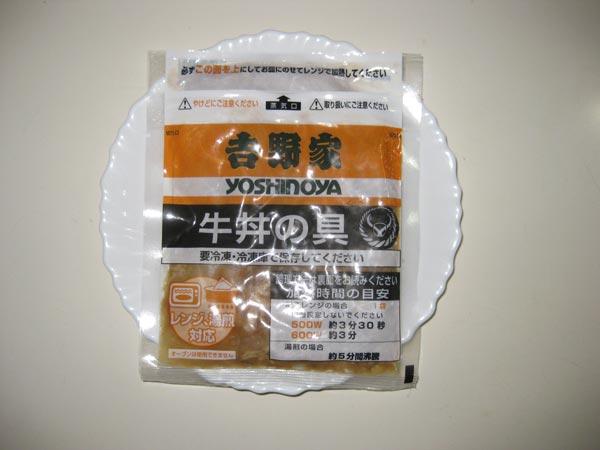吉野家の通販は最安値でGET!牛丼の具を一番かしこく買う方法は?