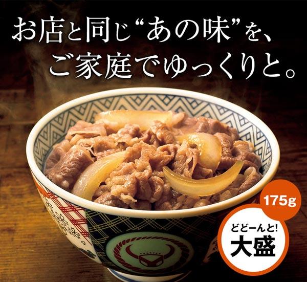 吉野家と言ったらやっぱり大盛り!牛丼の具175gの最安値はココ!