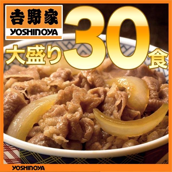 おすすめは大盛り!吉野家 牛丼の具175g×30食分の激安価格はこのお店!