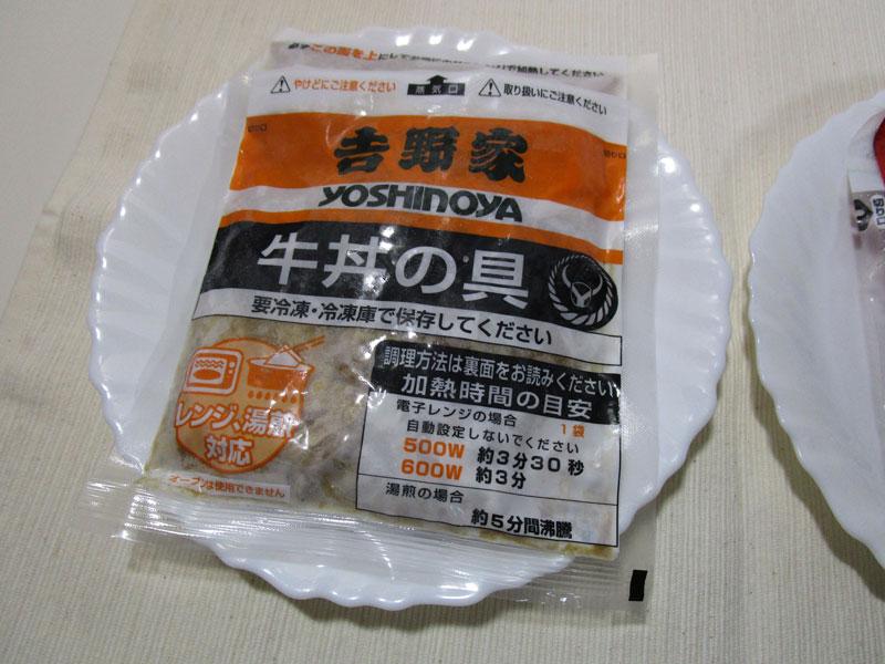 吉野家の牛丼は冷凍で!まとめて買うのが超お得って知ってました?