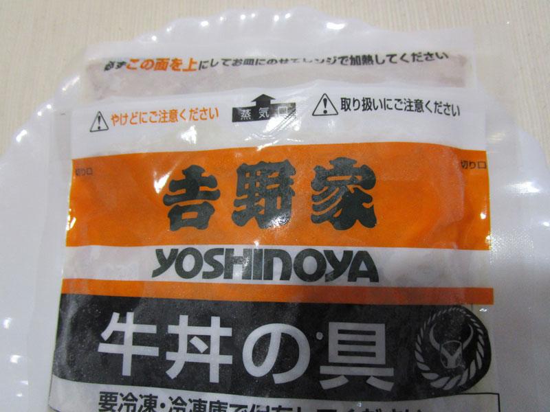 吉野家 牛丼の具135g×10食分を通販で買うなら最安値で!見つけてよかったこのお店!
