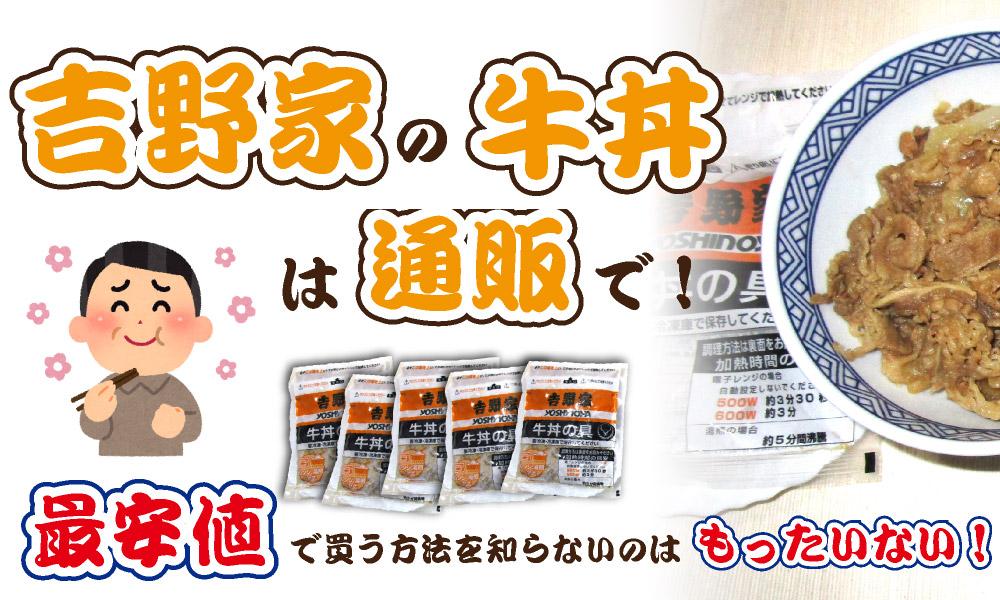 吉野家の牛丼は通販で!最安値で買う方法を知らないとはもったいない!