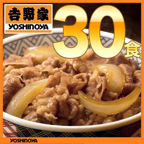 ご家族の為に吉野家 牛丼の具135g×30食分を激安価格で購入しましょう!